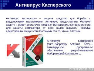 Антивирус Касперского – мощное средство для борьбы с вредоносными программами. А