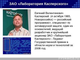 Евгений Валентинович Касперский (4 октября 1965, Новороссийск) — российский прог