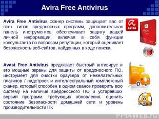 Avira Free Antivirus Avira Free Antivirus сканер системы защищает вас от всех т