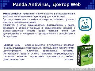 Panda Antivirus, Доктор Web Panda Antivirus предлагает самую простую в использ