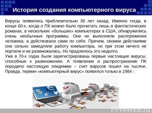 История создания компьютерного вируса Вирусы появились приблизительно 30 лет наз