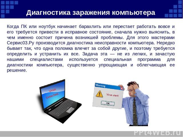 Диагностика заражения компьютера Когда ПК или ноутбук начинает барахлить или перестает работать вовсе и его требуется привести в исправное состояние, сначала нужно выяснить, в чем именно состоит причина возникшей проблемы. Для этого мастерами Сервис…