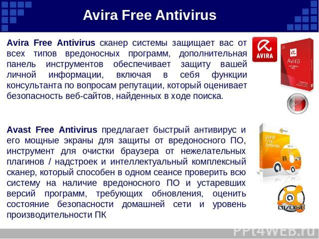 Avira Free Antivirus Avira Free Antivirus сканер системы защищает вас от всех типов вредоносных программ, дополнительная панель инструментов обеспечивает защиту вашей личной информации, включая в себя функции консультанта по вопросам репутации, кот…