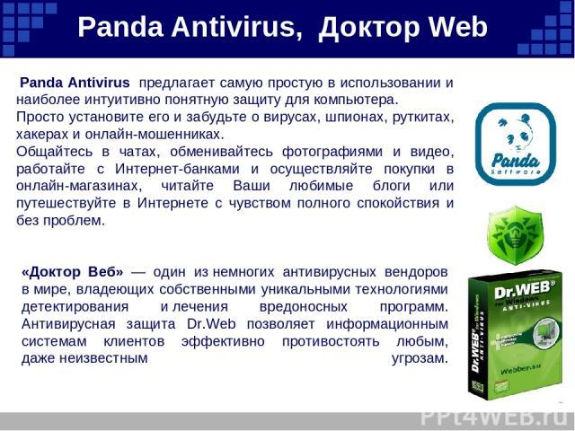 Panda Antivirus, Доктор Web Panda Antivirus предлагает самую простую в использовании и наиболее интуитивно понятную защиту для компьютера. Просто установите его и забудьте о вирусах, шпионах, руткитах, хакерах и онлайн-мошенниках. Общайтесь в чата…