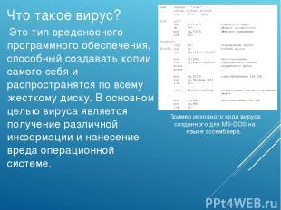 Это тип вредоносного программного обеспечения, способный создавать копии самого