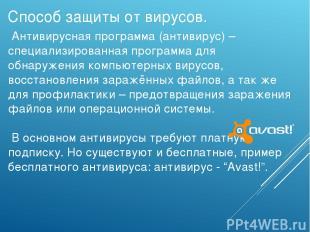 Антивирусная программа (антивирус) – специализированная программа для обнаружени