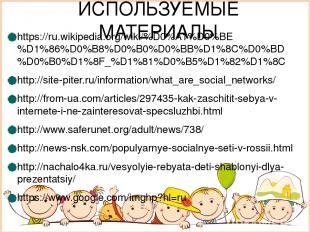 ИСПОЛЬЗУЕМЫЕ МАТЕРИАЛЫ https://ru.wikipedia.org/wiki/%D0%A1%D0%BE%D1%86%D0%B8%D0