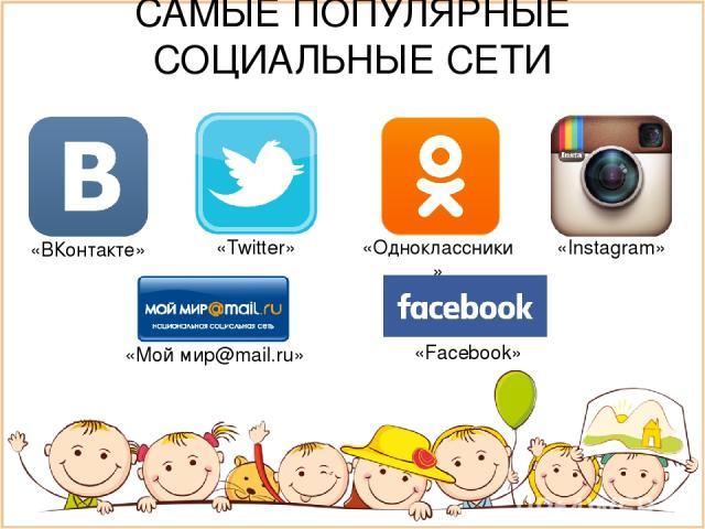 САМЫЕ ПОПУЛЯРНЫЕ СОЦИАЛЬНЫЕ СЕТИ «ВКонтакте» «Twitter» «Одноклассники» «Instagram» «Мой мир@mail.ru» «Facebook»