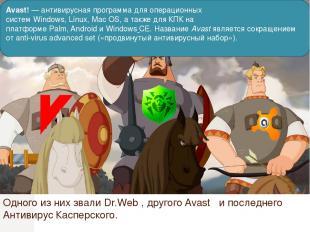 Одного из них звали Dr.Web , другого Avast и последнего Антивирус Касперского. D
