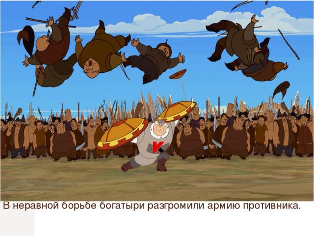 В неравной борьбе богатыри разгромили армию противника.