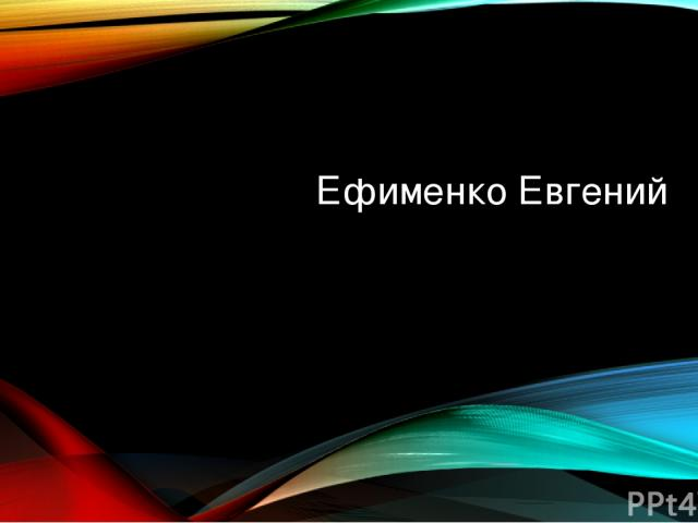 Ефименко Евгений