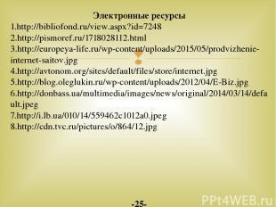 Электронные ресурсы 1.http://bibliofond.ru/view.aspx?id=7248 2.http://pismoref.r