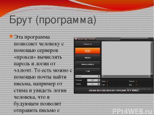 Брут (программа) Эта программа позволяет человеку с помощью серверов «прокси» вы