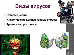 Виды вирусов Сетевые черви Классические компьютерные вирусы Троянские программы