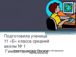 Медиабезопасность Подготовила ученица 11 «Б» класса средней школы № 1 Гимазетдин