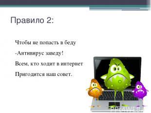 Правило 2: Чтобы не попасть в беду -Антивирус заведу! Всем, кто ходит в интерн