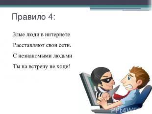 Правило 4: Злые люди в интернете Расставляют свои сети. С незнакомыми людьми