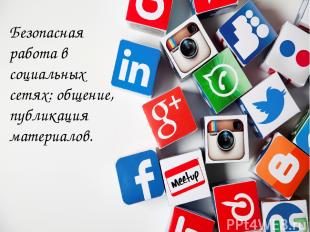 Безопасная работа в социальных сетях: общение, публикация материалов.