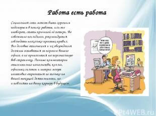 Работа есть работа Социальная сеть может быть хорошим подспорьем впоиске работы