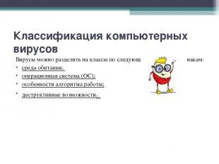 Классификация компьютерных вирусов Вирусы можно разделить на классы по следующим