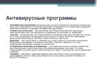 Антивирусные программы Антивирусные программы предназначены для предотвращения з