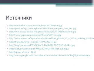 Источники http://startnewlife.ru/wp-content/uploads/2011/09/virus.jpg http://gan