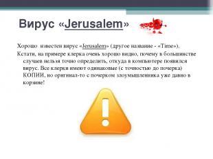 Вирус «Jerusalem» Хорошо известен вирус «Jerusalem» (другое название - «Time»).
