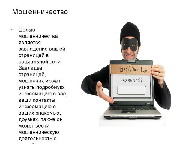 мошенничество на сайтах знакомств схемы