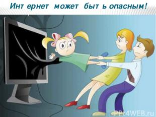 Интернет может быть опасным!