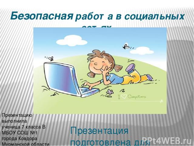 Безопасная работа в социальных сетях. Презентация подготовлена для конкурса