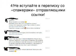 4!Не вступайте в переписку со «спамерами» отправляющими ссылки!