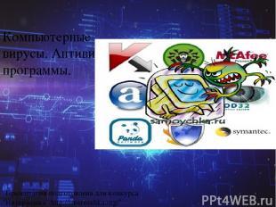 """Компьютерные вирусы. Антивирусные программы. """"Презентация подготовлена для конку"""