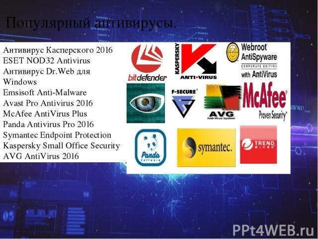 Популярный антивирусы. Антивирус Касперского 2016 ESET NOD32 Antivirus Антивирус Dr.Web для Windows Emsisoft Anti-Malware Avast Pro Antivirus 2016 McAfee AntiVirus Plus Panda Antivirus Pro 2016 Symantec Endpoint Protection Kaspersky Small Office Sec…