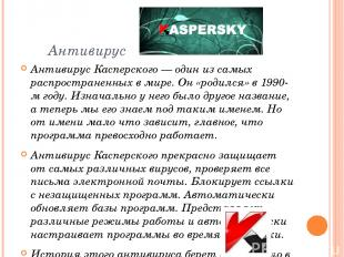 Антивирус Антивирус Касперского — один из самых распространенных в мире. Он «род