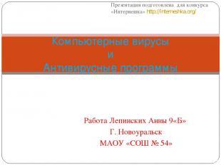 Работа Лепинских Анны 9«Б» Г. Новоуральск МАОУ «СОШ № 54» Компьютерные вирусы и