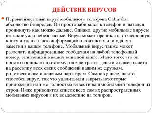 ДЕЙСТВИЕ ВИРУСОВ Первый известный вирус мобильного телефона Cabir был абсолютно
