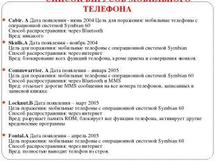СПИСОК ВИРУСОВ МОБИЛЬНОГО ТЕЛЕФОНА Cabir. AДата появления - июнь 2004 Цель для