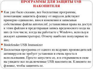 ПРОГРАММЫ ДЛЯ ЗАЩИТЫ USB НАКОПИТЕЛЯ Как уже было сказано, все бесплатные програм