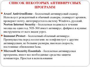 СПИСОК НЕКОТОРЫХ АНТИВИРУСНЫХ ПРОГРАММ Avast! AntivirusHome- бесплатный антивир