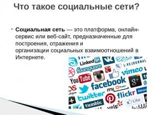 Социальная сеть—это платформа,онлайн-сервисиливеб-сайт, предназначенные для