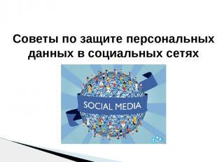 Советы по защите персональных данных в социальных сетях