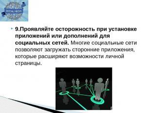 9.Проявляйте осторожность при установке приложений или дополнений для социальных