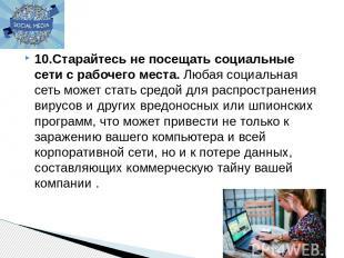 10.Старайтесь не посещать социальные сети с рабочего места.Любая социальная сет