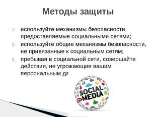 используйте механизмы безопасности, предоставляемые социальными сетями; использу