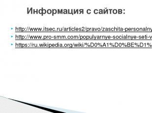 http://www.itsec.ru/articles2/pravo/zaschita-personalnyh-dannyh-v-sotsialnyh-set