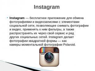 Instagram—бесплатноеприложение дляобмена фотографиямиивидеозаписямис элем