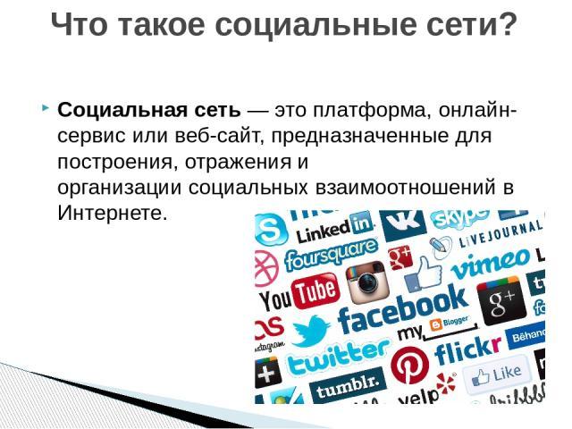 Социальная сеть—это платформа,онлайн-сервисиливеб-сайт, предназначенные для построения, отражения и организациисоциальных взаимоотношенийв Интернете. Что такое социальные сети?