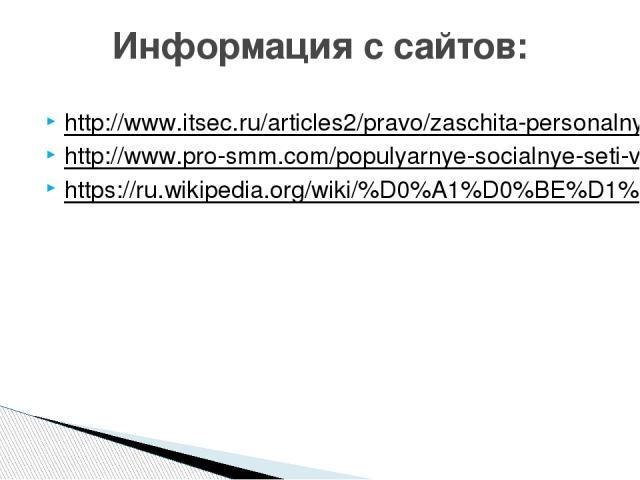http://www.itsec.ru/articles2/pravo/zaschita-personalnyh-dannyh-v-sotsialnyh-setyah/ http://www.pro-smm.com/populyarnye-socialnye-seti-v-rossii-2015/ https://ru.wikipedia.org/wiki/%D0%A1%D0%BE%D1%86%D0%B8%D0%B0%D0%BB%D1%8C%D0%BD%D0%B0%D1%8F_%D1%81%D…