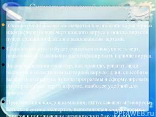 """Специалисты выделяют топ 5 : Антивирус Касперского- антивирус разработан """"Лабор"""