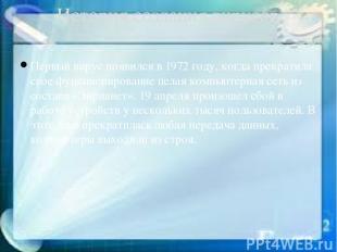Первый вирус появился в 1972 году, когда прекратила свое функционирование целая
